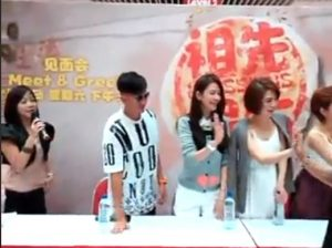 Meet & Greet Session with cast of 祖先保佑