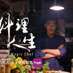 Voice Over for Toggle Show – 料理人生 Magic Chef