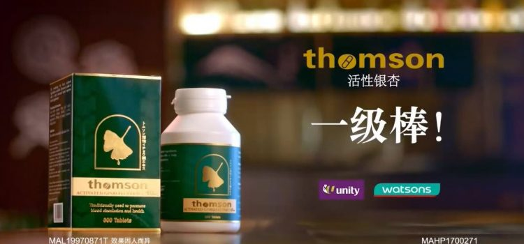 TV Voice Over – Thomson Activated Ginkgo 活性银杏
