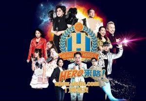 Love 97.2 FM 2018 台庆剧- 《Hero 来咯!》