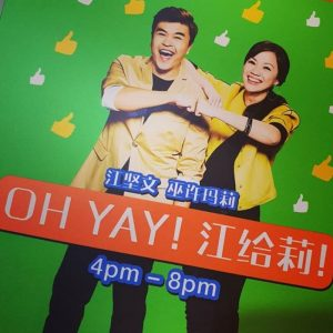 Snippet of Oh Yay! 江给莉 Program