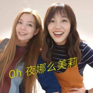Oh 夜娜么美莉 开张大吉~ First night program on 27 August 2018