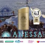 TV Voice Over – Anessa Beauty Sunscreen